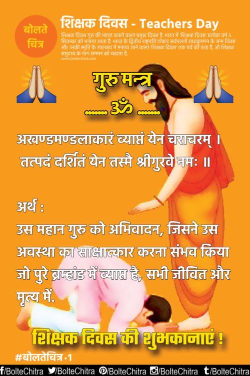 sanskrit essay on guru mahima
