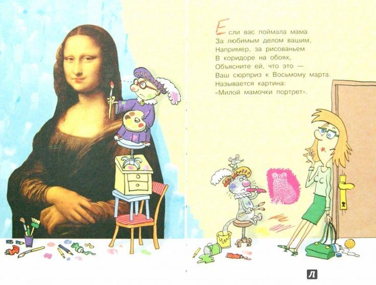 Иллюстрация 1 из 18 для Школьные вредные советы - Григорий Остер   Лабиринт - книги. Источник: Лабиринт