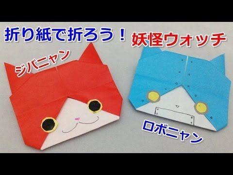 折り紙でジバニャン、ロボニャンを折ろう! 妖怪ウォッチ 折り方 yo-kai watch
