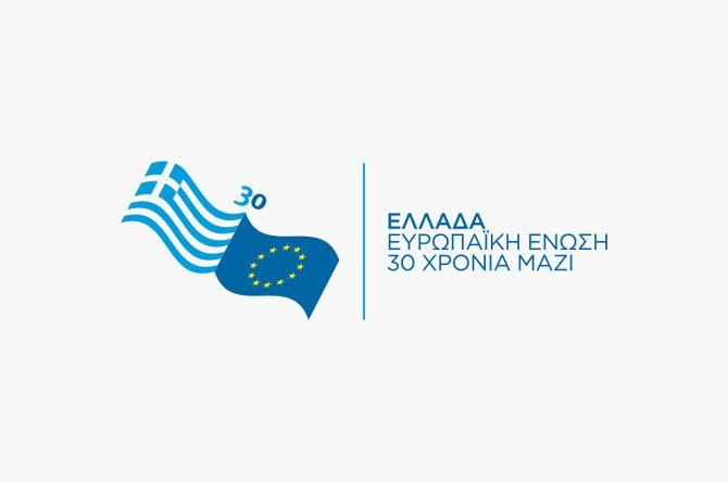 Greece, 30 years in EU (2011)