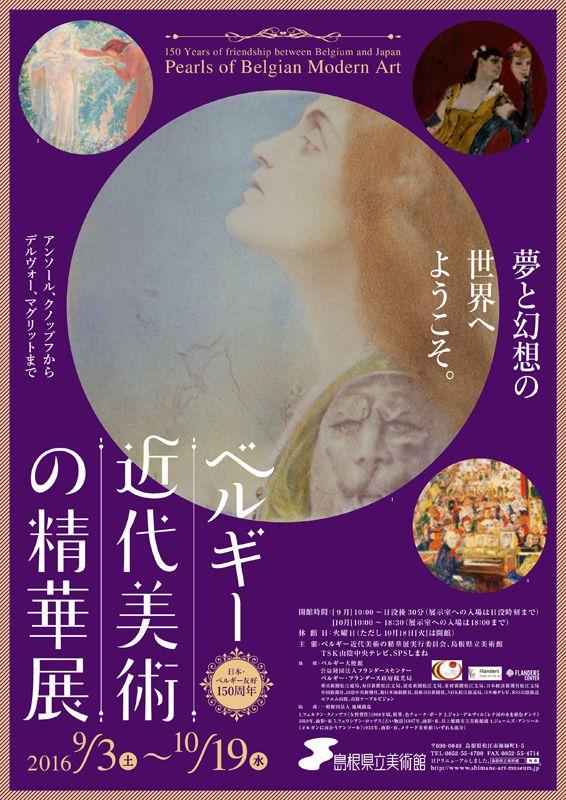 日本・ベルギー友好150周年 ベルギー近代美術の精華展