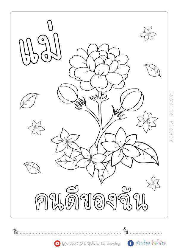 แจก ระบายส สำหร บ ทำการ ดอวยพรว นแม Free Mother S Day Coloring Pages ว นแม ดอกไม สอนวาดร ป