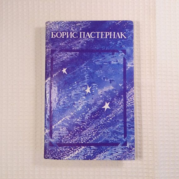 1987/Boris Pasternak/The Poems/Vintage от USSRVintageShopUSSR