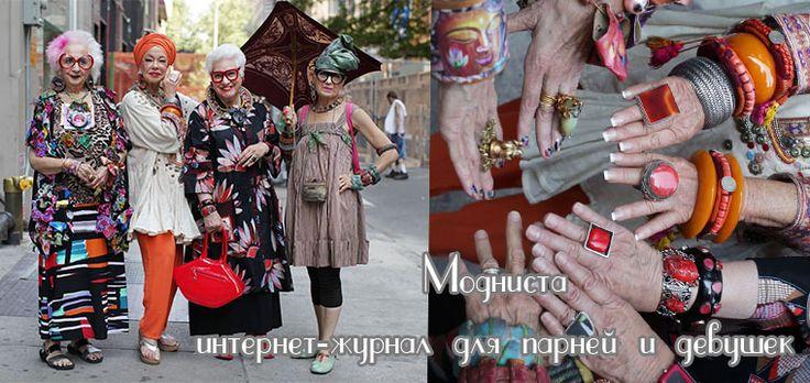 модные-старушки