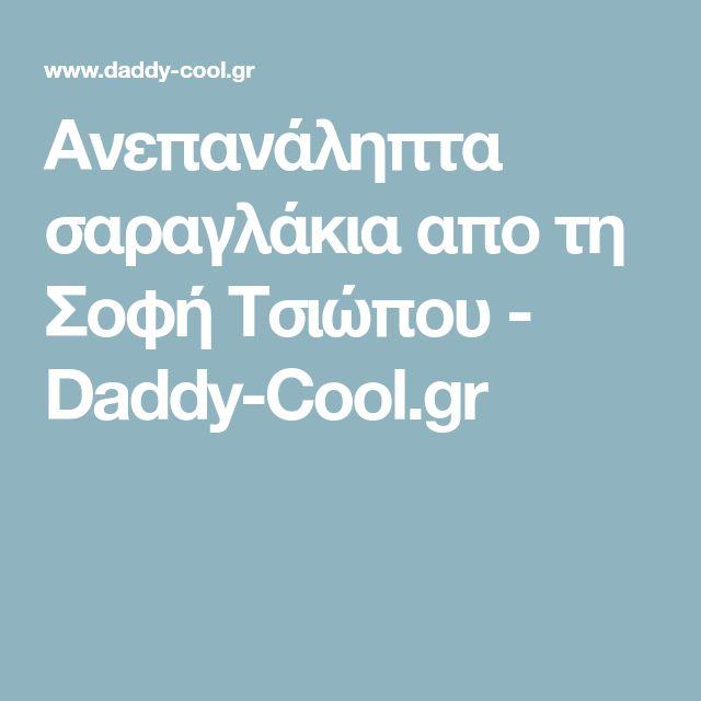 Ανεπανάληπτα σαραγλάκια απο τη Σοφή Τσιώπου - Daddy-Cool.gr