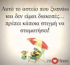 Αποτέλεσμα εικόνας για quotes minions say in greek