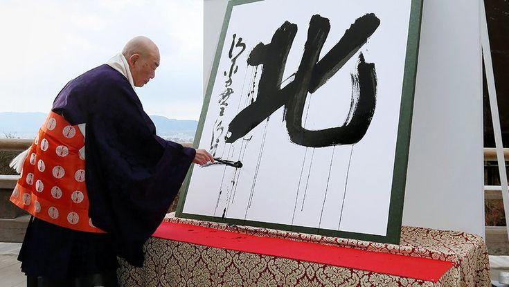 """Ein Priester des Kiymizu-Tempels in Kyoto zeichnet das japanische Schriftzeichen für """"Norden"""", das zum Kanji des Jahres gewählt wurde. Hintergrund sind die nordkoreanischen Raketentests, der Tropensturm im nördlichen Teil der Stadt Kyushu und die schlechte Ernte in der nördlich gelegenen Stadt Hokkaido."""