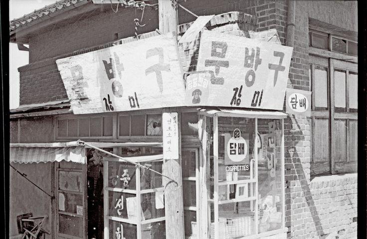 Seoul: Bookstore (문방구) 1965