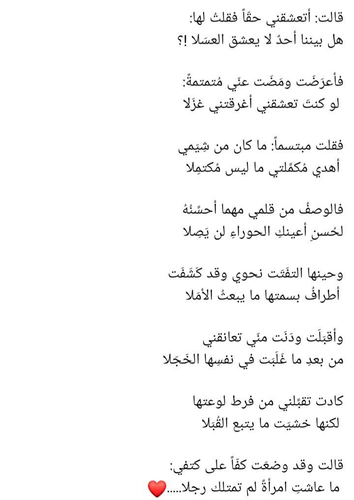 Pin By Mohamed Assy On أدب Beautiful Arabic Words Love Words Arabic Words