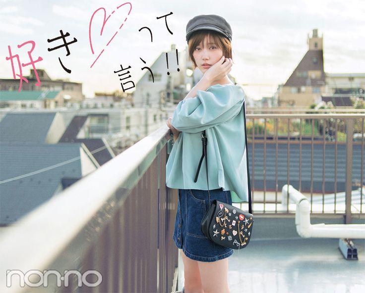 ノンノ編集部:恋愛シーン別コーデ☆本田翼が魅せる「恋する、ばっさー♡」|nonno(ノンノ)