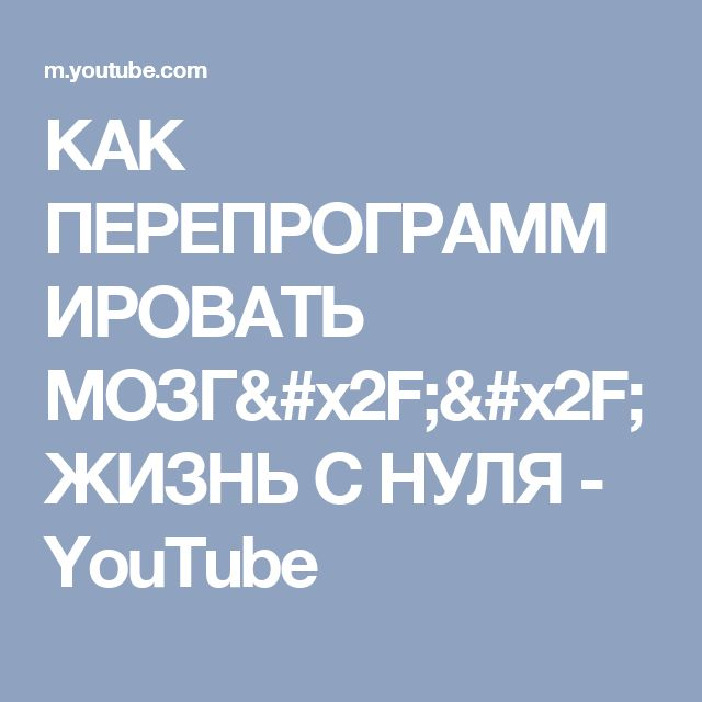 КАК ПЕРЕПРОГРАММИРОВАТЬ МОЗГ//ЖИЗНЬ С НУЛЯ - YouTube