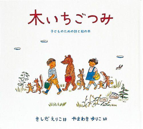 木いちごつみ―子どものための詩と絵の本 (日本傑作絵本シリーズ)   きしだ えりこ http://www.amazon.co.jp/dp/4834009483/ref=cm_sw_r_pi_dp_SBrbvb17G433X