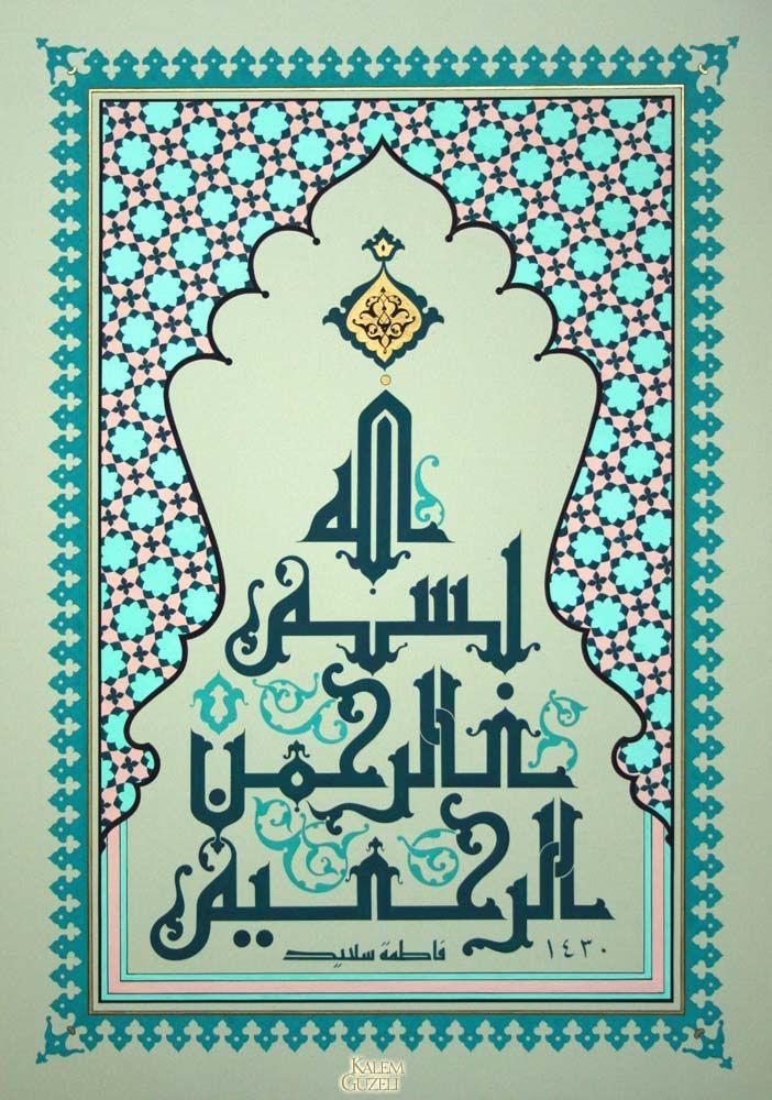 Hat Eserleri / Kûfî / Fatma Saeed / Levha - Besmele-i Şerif