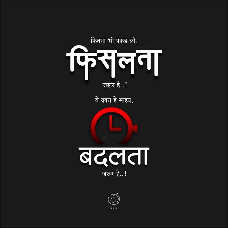 Pin by Nilesh Gitay on Shayari | Feelings quotes, Funny ...