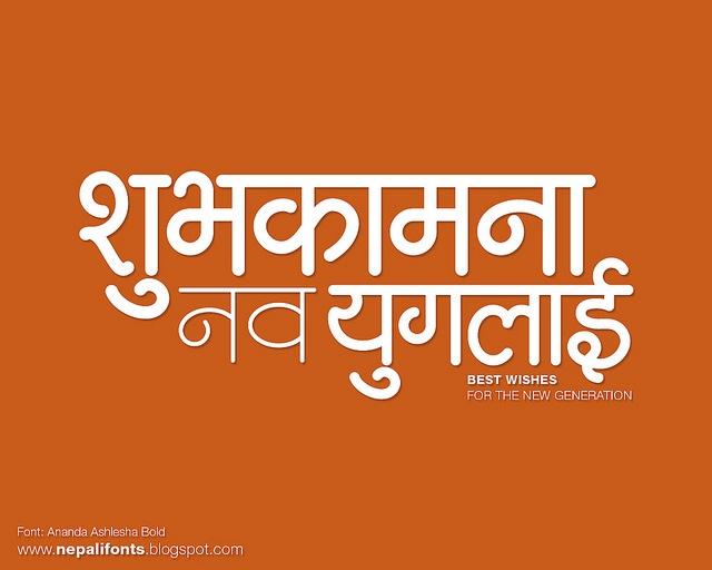 Happy Nepali New year 2069 !!! #typography #devanagari