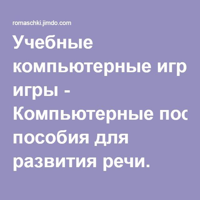 Учебные компьютерные игры - Компьютерные пособия для развития речи. Логопедический сайт. Вильнюс.