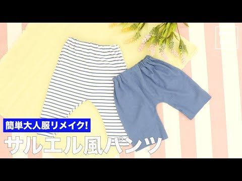 簡単大人服リメイク!サルエル風パンツ - YouTube