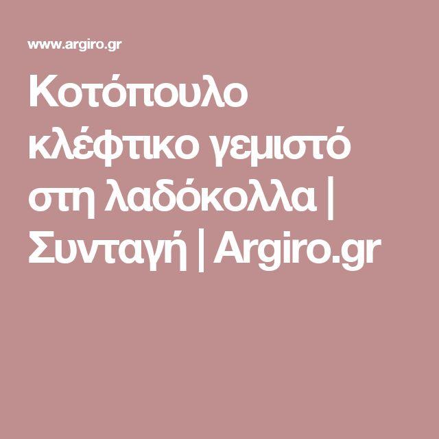 Κοτόπουλο κλέφτικο γεμιστό στη λαδόκολλα   Συνταγή   Argiro.gr