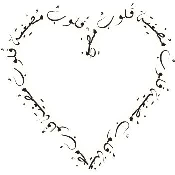 16 Best Images About Calligraphy On Pinterest Arabic