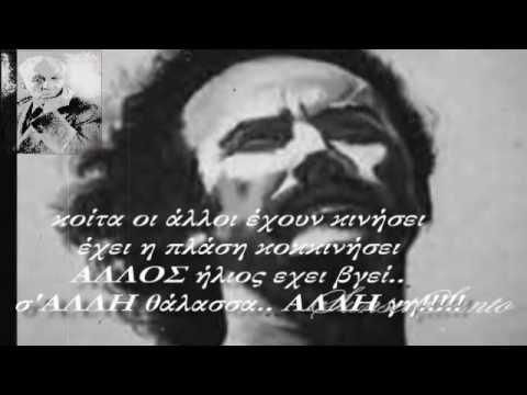 __Η μπαλαντα του Κυρ Μεντιου __♪Νικος Ξυλουρης (eng.lyrics) - YouTube