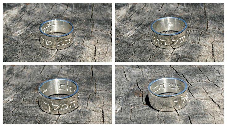 "Daughter of the King ""Bat Shell Hamelech"", ""בת של המלך"" Sterling Silver ring. by Ziv Designs"