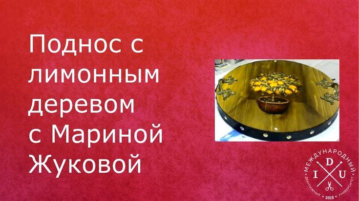 Поднос с лимонным деревом.   Марина Жукова