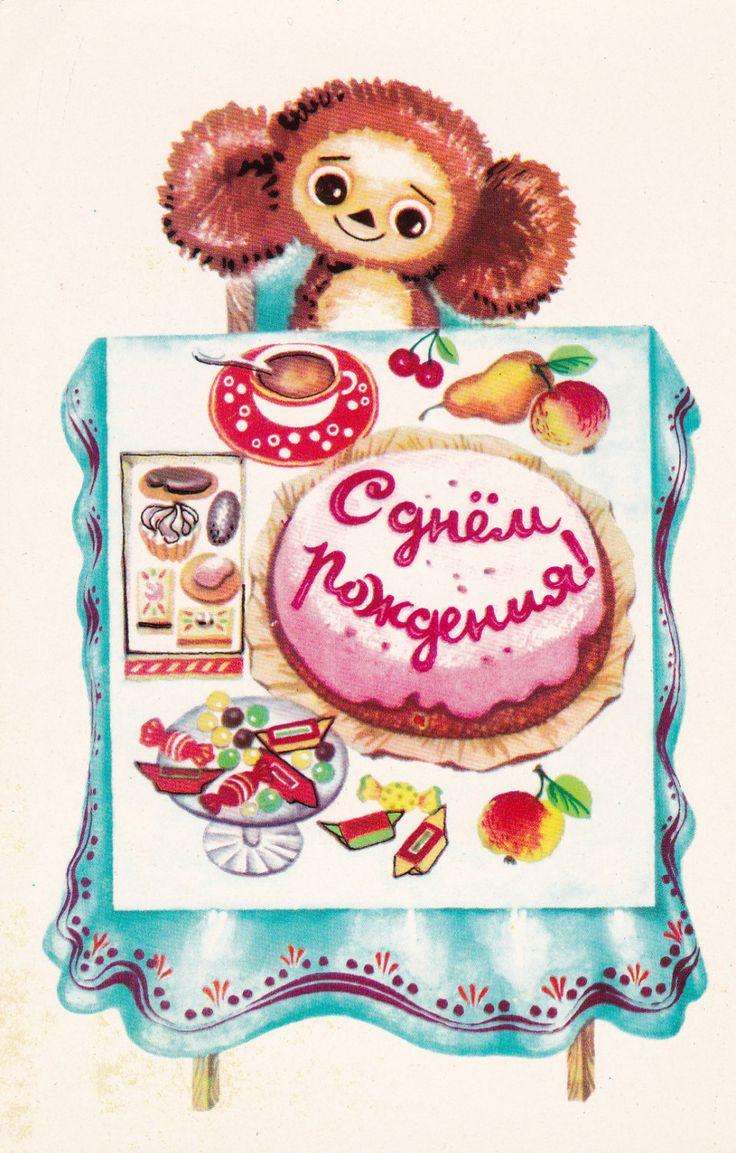 Cheburashka Birthday Party With Cake Vintage by SovietPostcards
