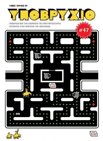 Ypovryhio mag #47 cover