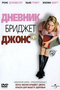 Дневник Бриджит Джонс (2001)