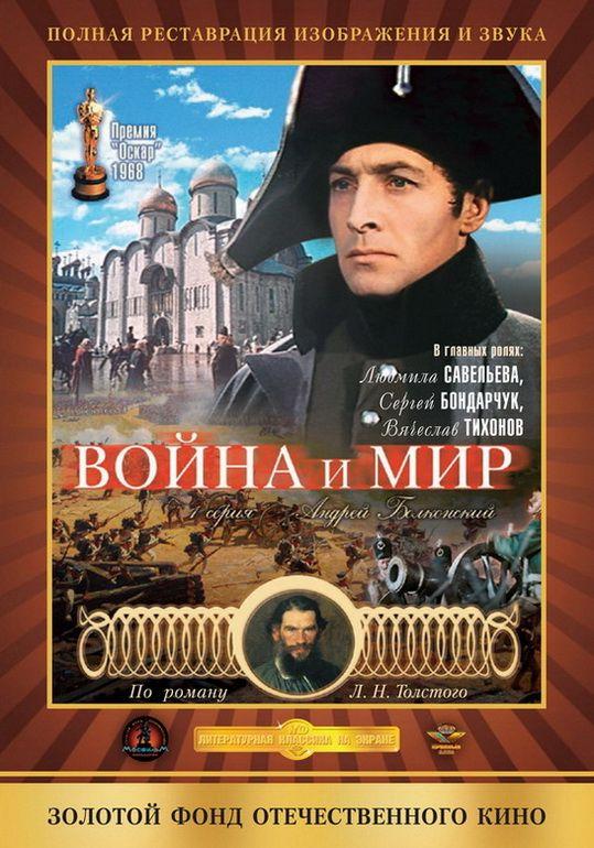 Война и мир: Андрей Болконский (Voyna i mir I: Andrey Bolkonskiy)