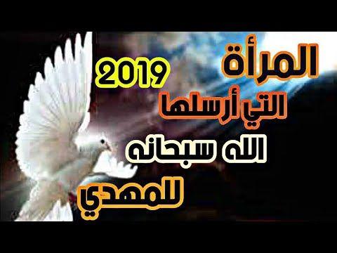 رؤية المرأة التي أرسلها الله للمهدي عليه السلام 2019 Youtube Movie Posters Poster Movies