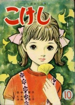 こけし No.16 昭和35年10月号 表紙:江川みさお / Kokeshi, Oct. 1960, cover by Egawa Misao