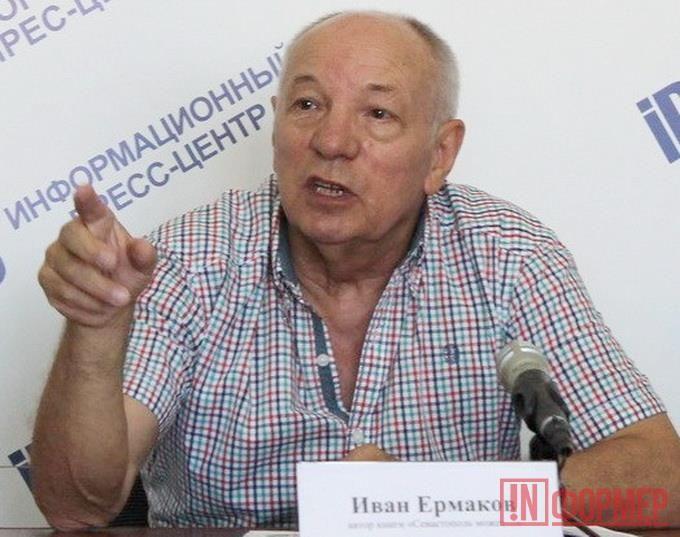 Иван Ермаков: Я уже не верю приезжим чиновникам, как, думаю, не верит им и подавляющее большинство севастопольцев! http://ruinformer.com/page/ivan-ermakov-ja-uzhe-ne-verju-priezzhim-chinovnikam-kak-dumaju-ne-verit-im-i-podavljajushhee-bolshinstvo-sevastopolcev  В севастопольских СМИ было разрекламировано знакомство врио Губернатора с Парком Победы. Снимки градоначальника, с лопатой в руках окапывающего деревья, как бы символизировали его непосредственный личный вклад в городскую жизнь. Мне…
