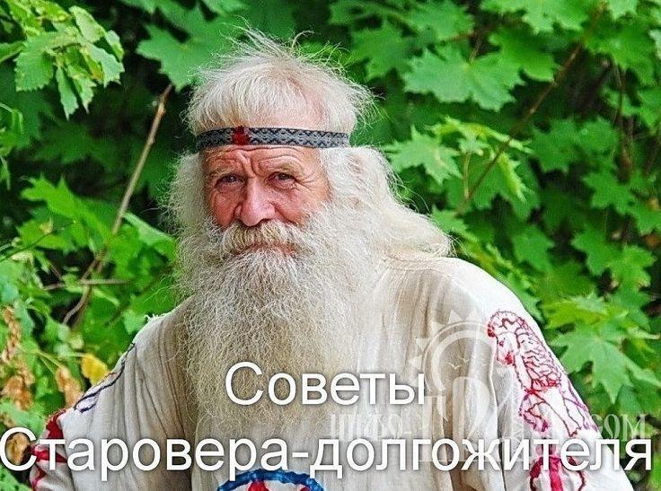 Мудрые советы старовера-долгожителя