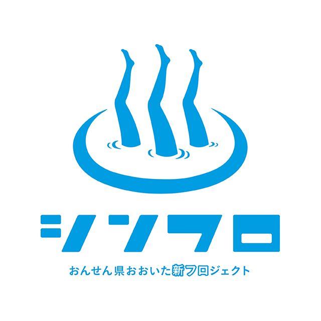 大分県の温泉の魅力をつたえるシンフロのロゴ。  シンクロナイズドスイミングと大分県の温泉を掛け�