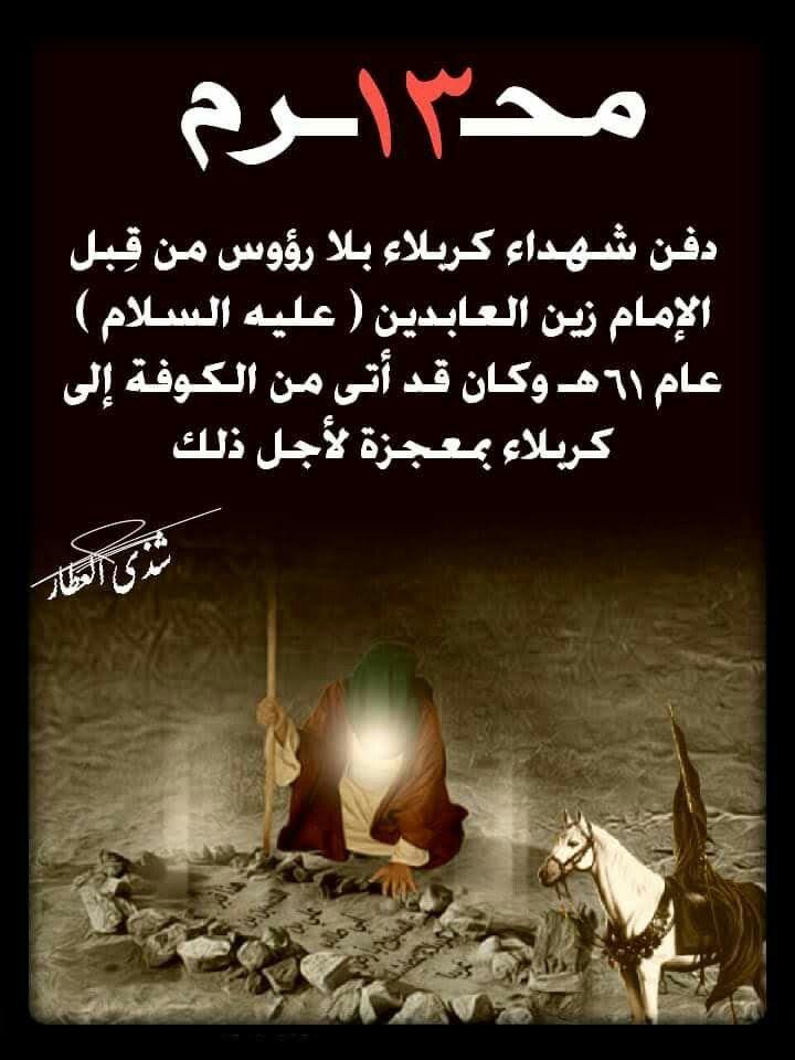 السلام على الحسين وعلى اولاد الحسين وعلى انصار الحسين Movie Posters Movies Poster