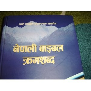 Nepali Bible Concordance / New Revised Version / 2006 Print Nepal   $99.99