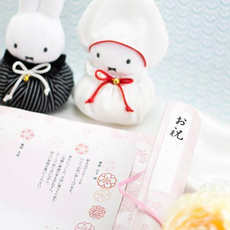 ミッフィー 和装ウェディングマスコット+和風電報 桜の巻|電報なら「ハート電報」