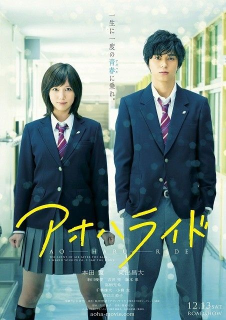 """Ao Haru Ride Japanese Movie 2014►Releasing in December, this romance is based off of the manga of the same name by Io Sakisaka. """"When she was a middle school student, Futaba Yoshioka liked Kou Tanaka who was unlike the other boys and quite gentle. Kou Tanaka then moved away and they lost contact...she meets Kou Tanaka again. Kou Tanaka's name has changed to Kou Mabuchi and his personality seems different from his middle school days."""""""