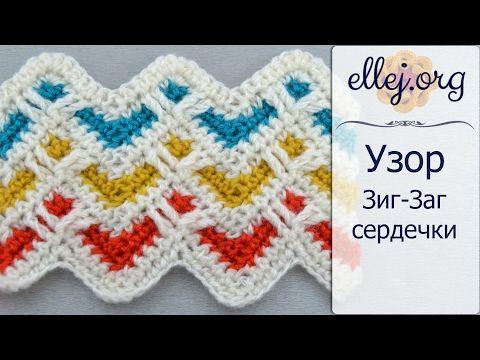 719 besten ZIG-ZAG Crochet Bilder auf Pinterest | Häkelmaschen ...