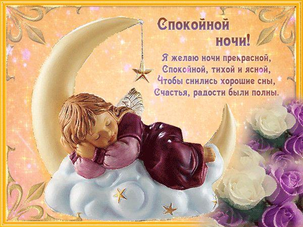 Девочка! Гиф с пожеланием спокойной ночи, пожелания ...