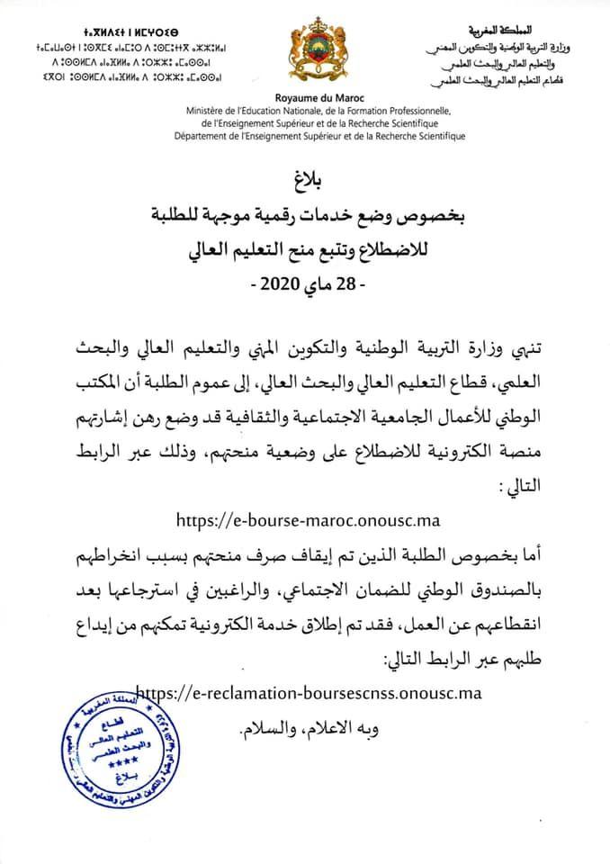 E Bourse Maroc Onousc Ma موقع الاضطلاع على وضعية المنحة
