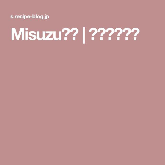 Misuzuさん   レシピブログ