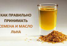 Как правильно принимать семена и масло льна