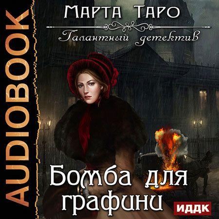 Таро Марта - Бомба для графини  (Аудиокнига)