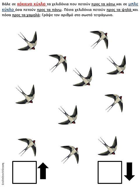Δραστηριότητες, παιδαγωγικό και εποπτικό υλικό για το Νηπιαγωγείο & το Δημοτικό: Τα αποδημητικά πουλιά στο νηπιαγωγείο: Φύλλο Εργασίας (2)