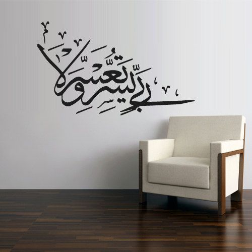 24 best arabic calligraphy images on pinterest islamic Arabic calligraphy wall art