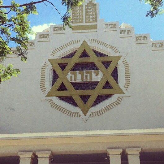 Jehovah's name in Hebrew on a synagogue in Djerba, Tunisia