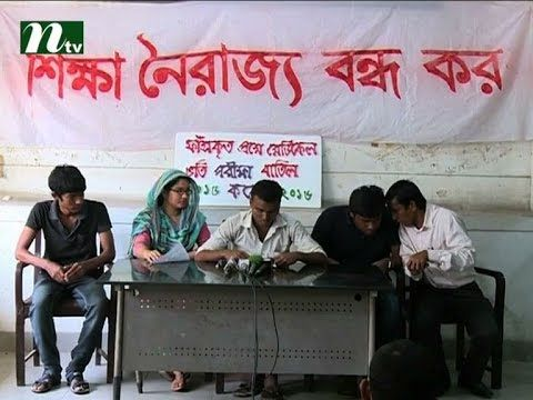 Demand for the re examination at the medical college I News & Current Affairs