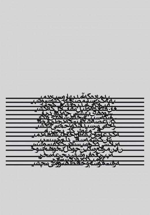 found on http://az-project.org/en/designers/reza-abedini-2/